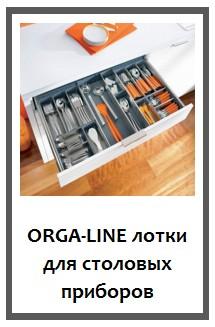 ORGA-LINE лотки для столовых приборов