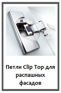 Петли Clip Top для распашных фасадов