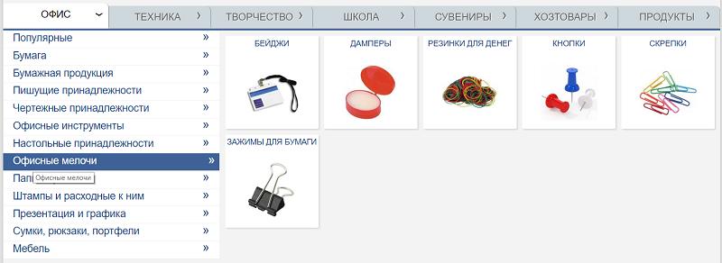 Ассортимент офисных мелочей в интернет-магазине