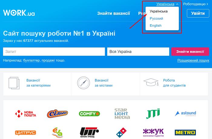 Кнопка перевода сайтаWork.ua на другие языки