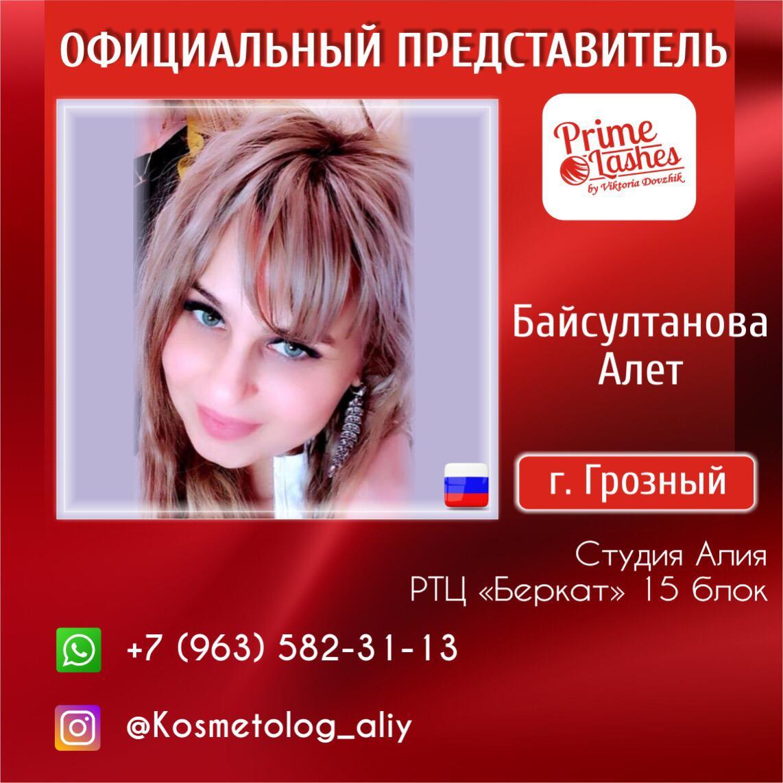 Байсултанова Алет