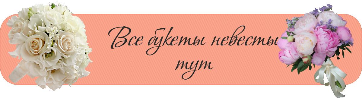 букет_невесты_Алматы_цена.png
