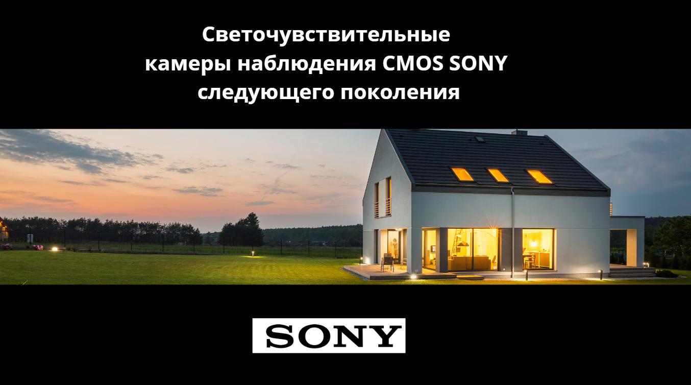 CAICO TECH CCTV CMOS SONY