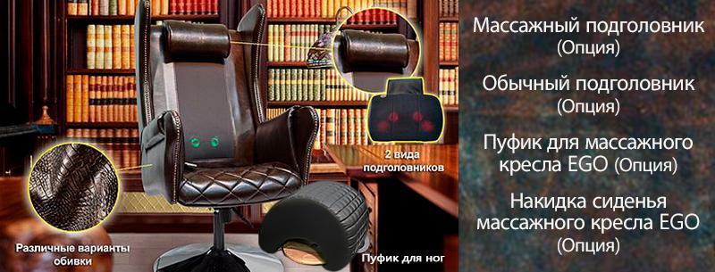 Дополнительные опции массажного кресла EGO