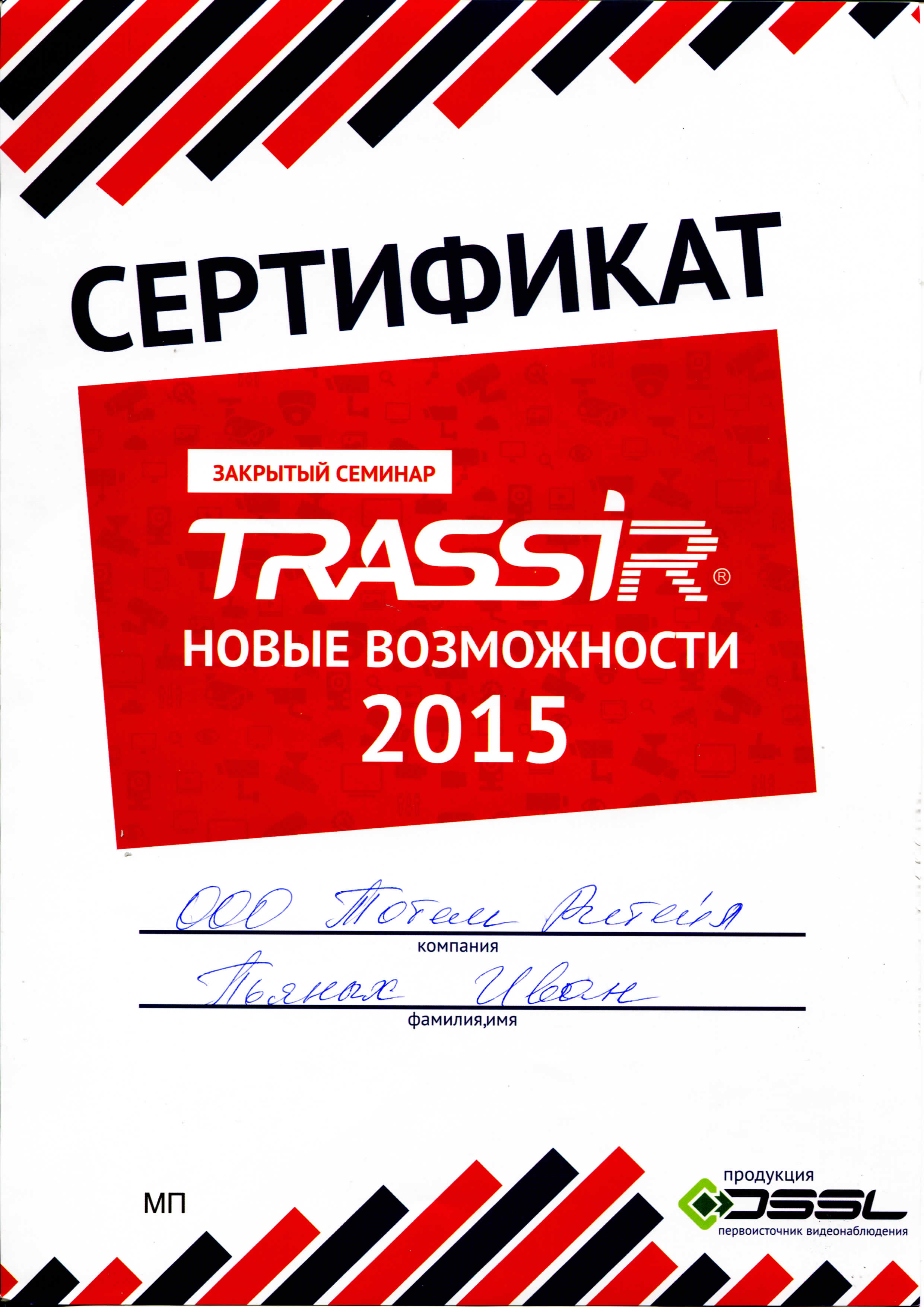 Сертификат DSSL