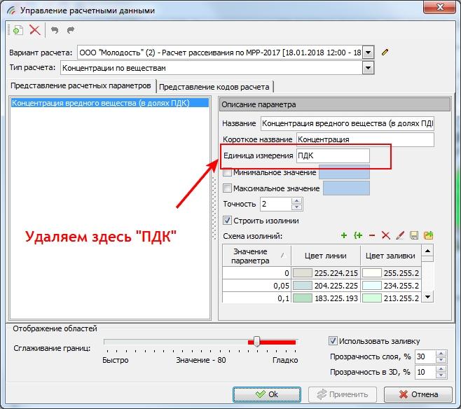 """Управление расчетными данными в УПРЗА """"Эколог"""" 4.50"""