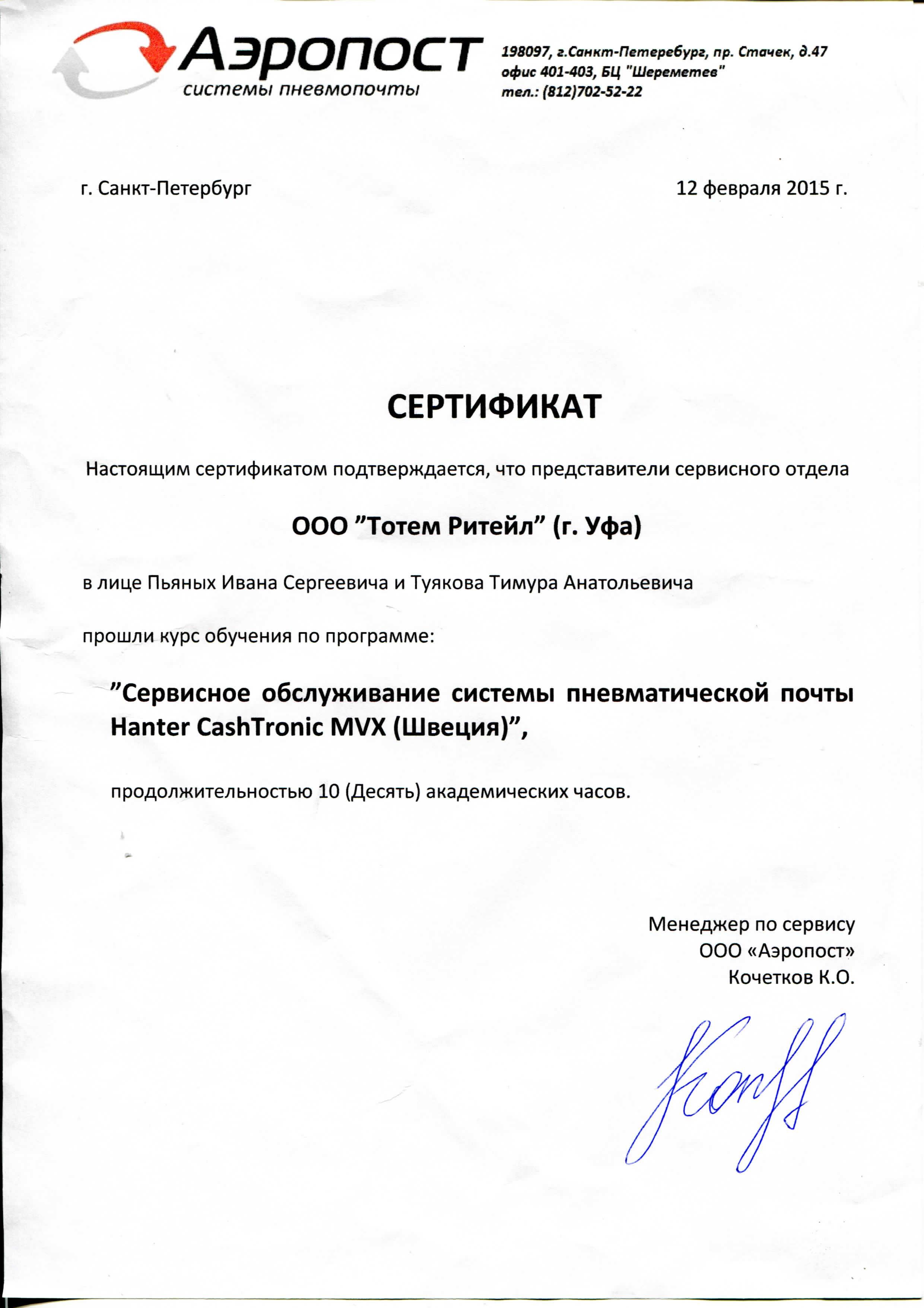 Сертификат Hunter