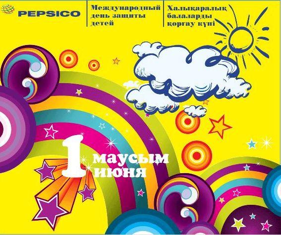 баннер_на_день_защиты_детей_Алматы.jpg