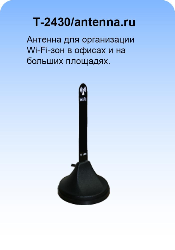 где купить круговую антенну для WiFi 2,4ГГц
