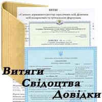 Выписки, свидетельства и документы ЧАО 'Спортэк'