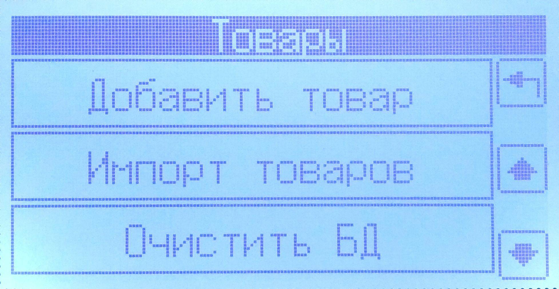 Меню Товары Ярус ТФ и Ярус М2100