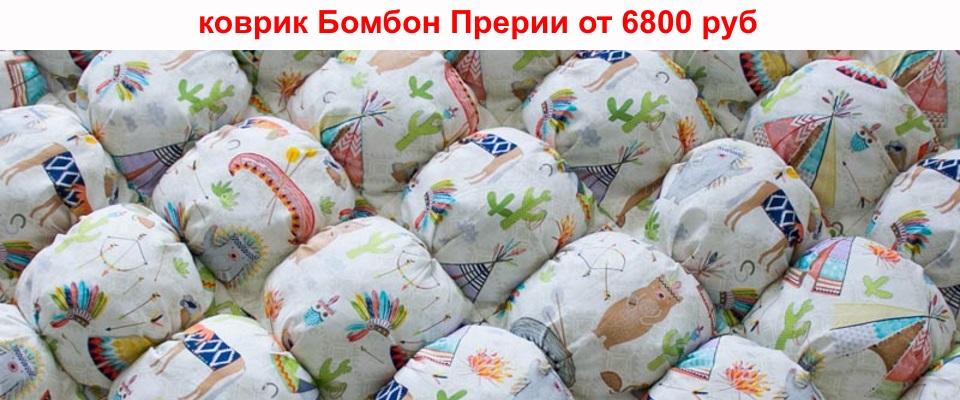 Коврик Бимбон Прерии от 6800 рублей