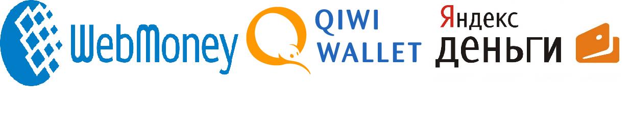 webmoney_qiwi_yandex.money.png