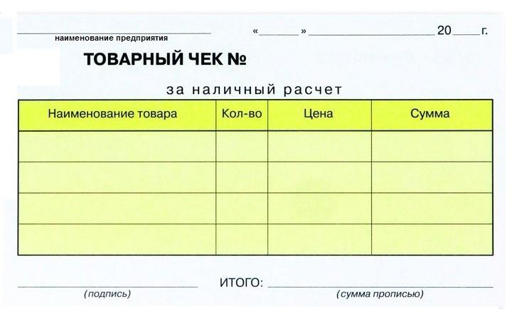 Товарный чек для автосервиса об оказанных услугах или купленных товарах