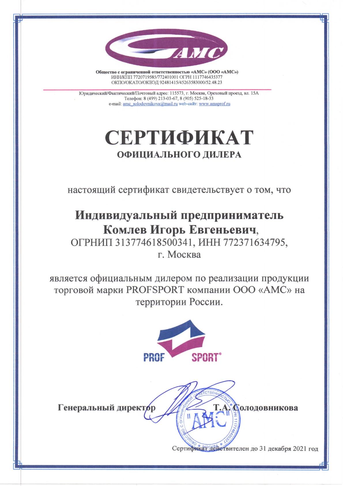 Сертификат_дилера_Профспорт.jpg
