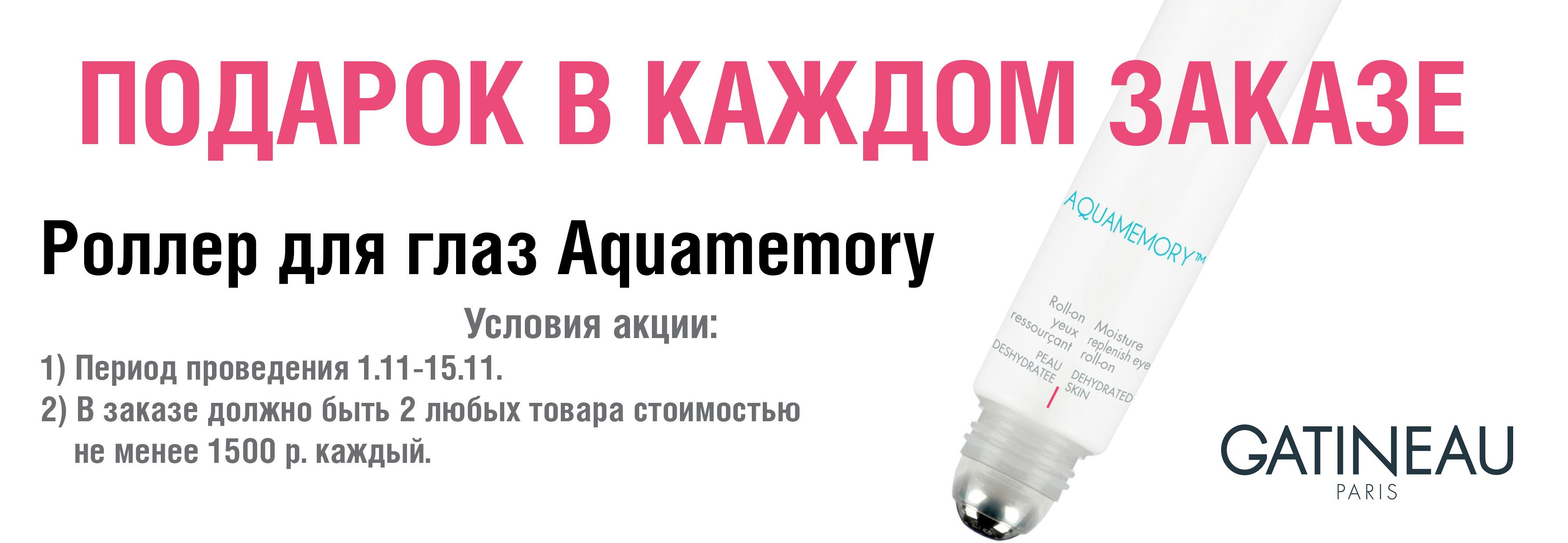 Аквамемори