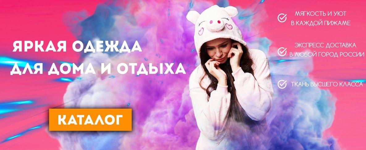 Купите яркие пижамы кигуруми на нашем сайте или магазине в спб