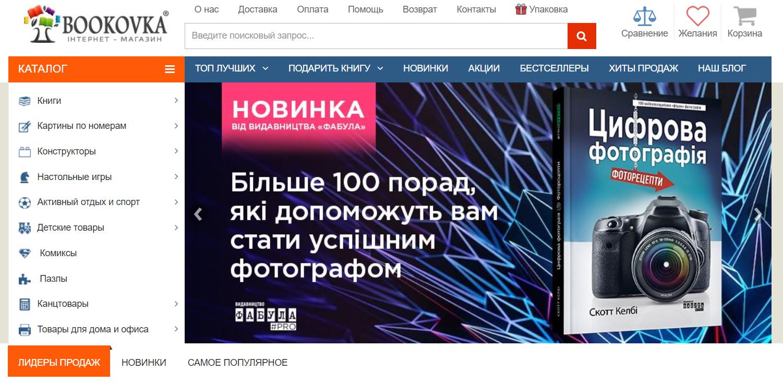 Оптово-розничный магазин Bookovka