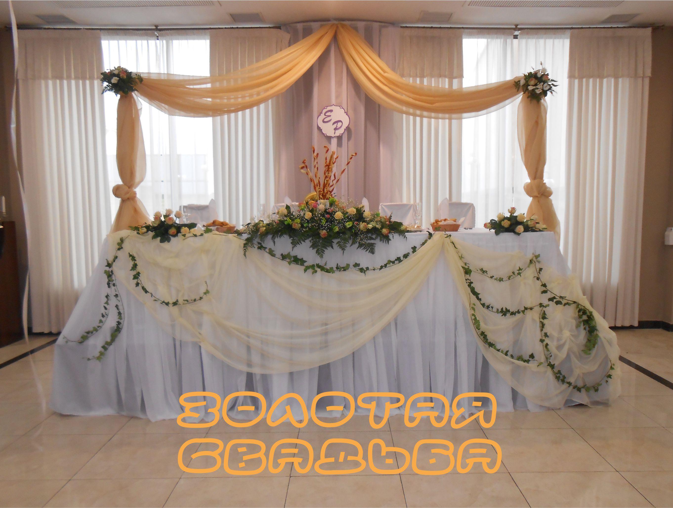 золотая_свадьба.jpg