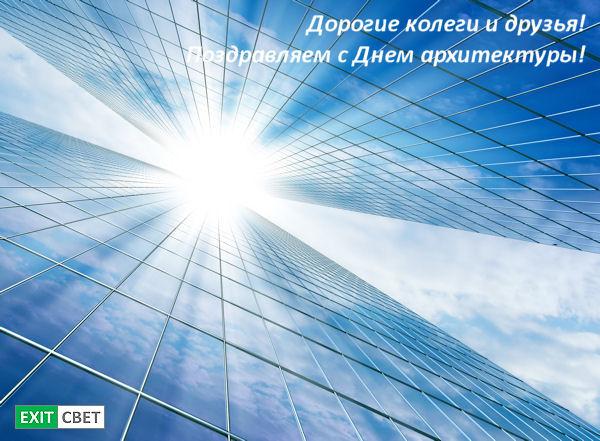С Днем архитектуры! «ЭКЗИТ СВЕТ», поставщик решений аварийного освещения с высокими требованиями к архитектуре и дизайну.