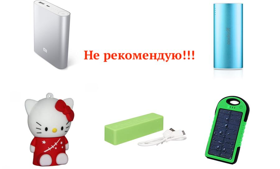 Not-recommended-Power-Bank.jpg