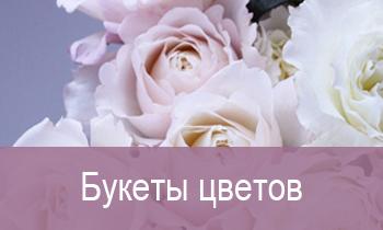 Букеты цветов с доставкой