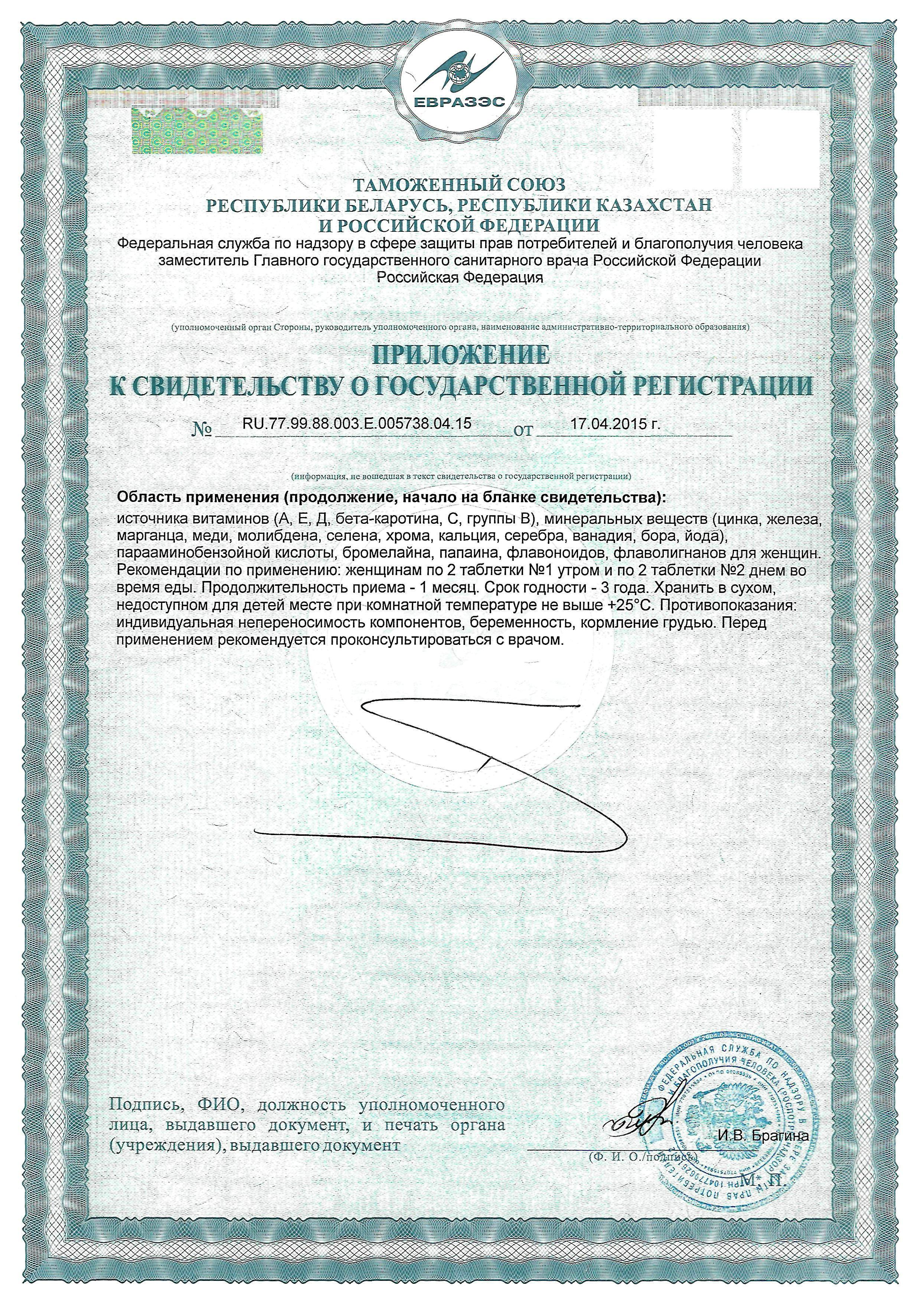 diskaveri_ocharovanie_sgr_tr_ts_prilozhenieСвидетельства_о_государственной_регистрации_продукции.jpg