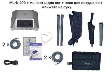 Комплектация Mark-400 с манжетами для ног + манжетой для руки + манжетой-поясом