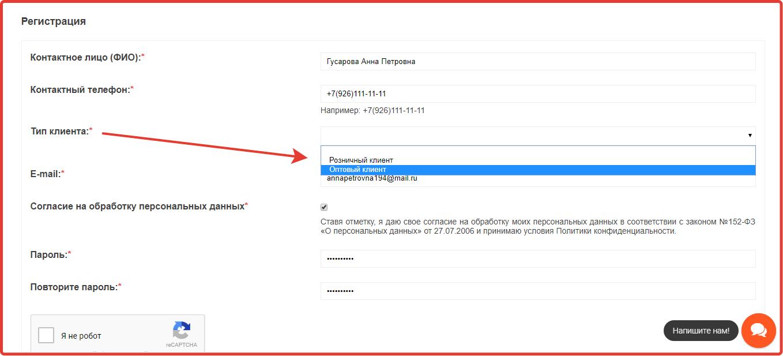 Пример регистрации на сайте Kristroom