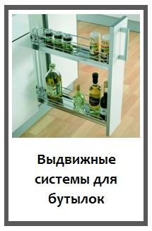 Выдвижные системы для бутылок