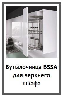Бутылочница BSSA для верхнего шкафа