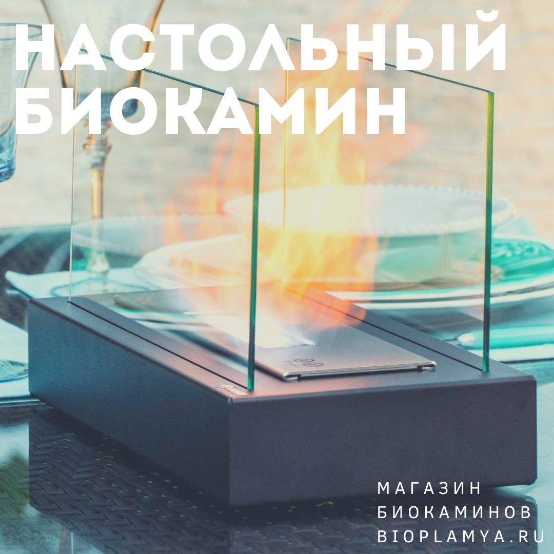 магазин_биокаминов_bioplamya.png