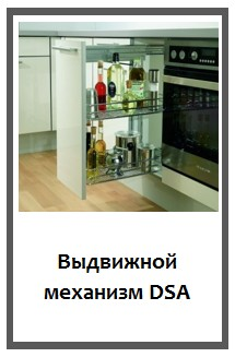Выдвижной механизм DSA