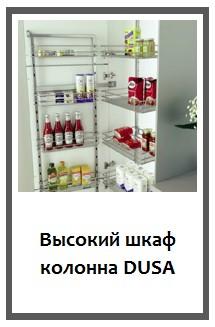 Высокий шкаф колонна DUSA