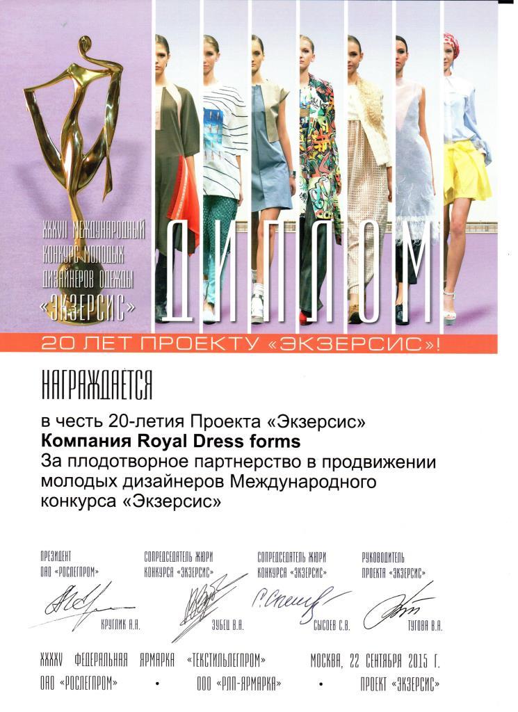 Диплом участника Экзерсис 2015 Royal Dress forms.jpg