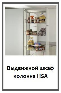 Выдвижной шкаф колонна HSA