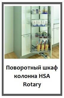 Поворотный шкаф колонна HSA Rotary