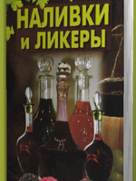 Мишина А. - Наливки и ликеры (Винодел) - 2013
