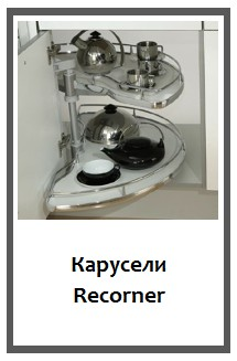Карусели Recorner