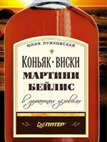 Лужковская Ю. - Коньяк, виски, мартини, бейлис в домашних условиях - 2010