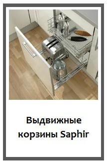 Выдвижные корзины Saphir