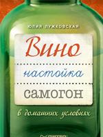 Лужковская Ю. - Вино, настойка, самогон в домашних условиях - 2010