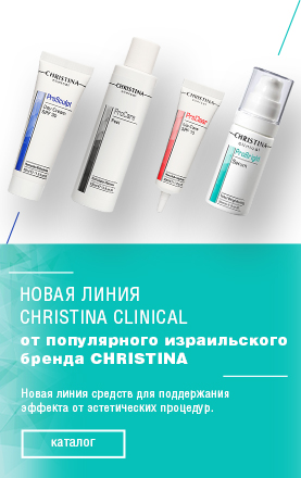 Christina Clinical купить