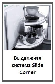Выдвижная система Slide Corner