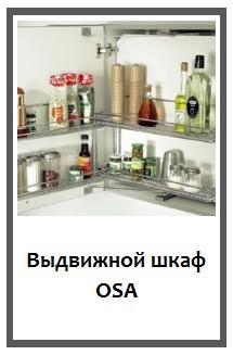 Выдвижной шкаф OSA
