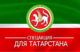 цены для Татарстана