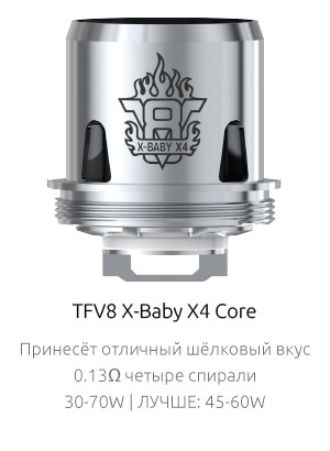 Испаритель SMOK TFV8 X-Baby X4