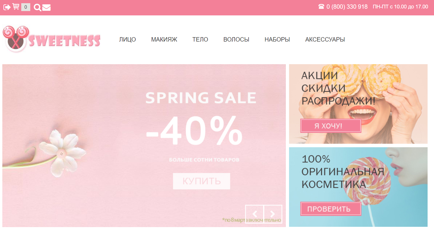 Интернет-магазин корейской косметики Sweetness