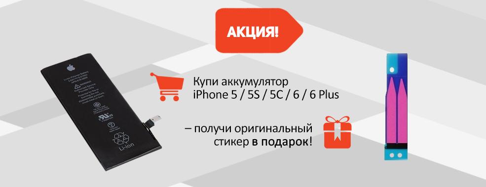 Акция_АКБ_iPhone.jpg