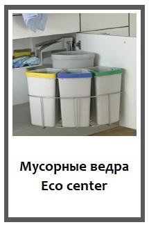 Мусорные ведра Eco center